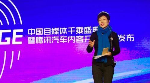 腾讯汽车发布内容和产品两大开放平台