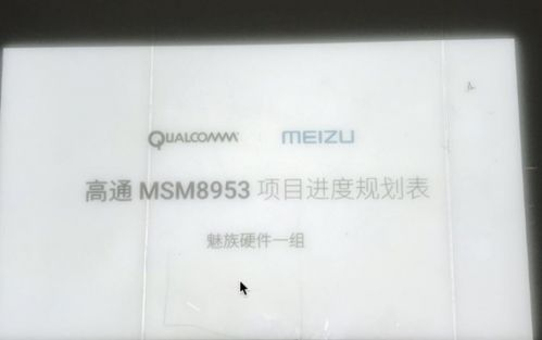 魅族与高通达成和解 2017 年底搭载骁龙处理器手机量产
