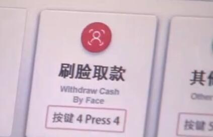 """上海 ATM 机实现""""刷脸取款"""" 照片不管用"""