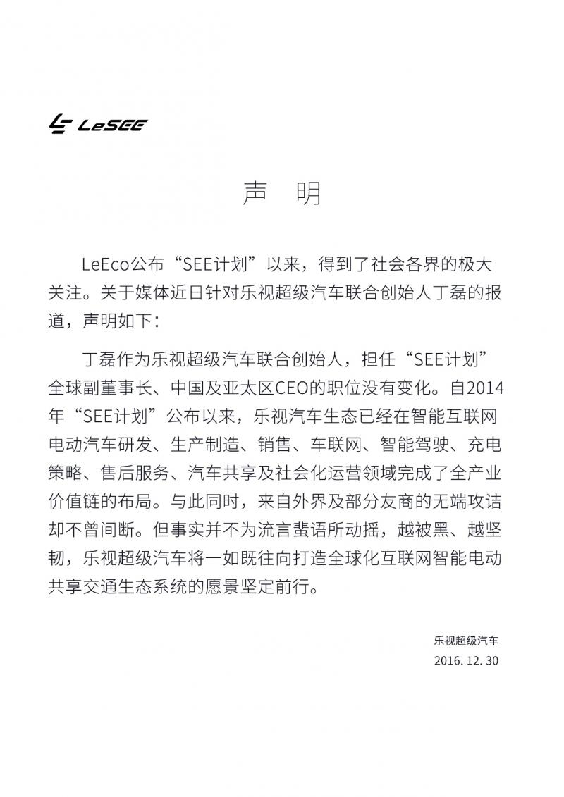 """丁磊回应""""离职""""谣言 郑重声明乐视与 FF 的战略伙伴关系"""