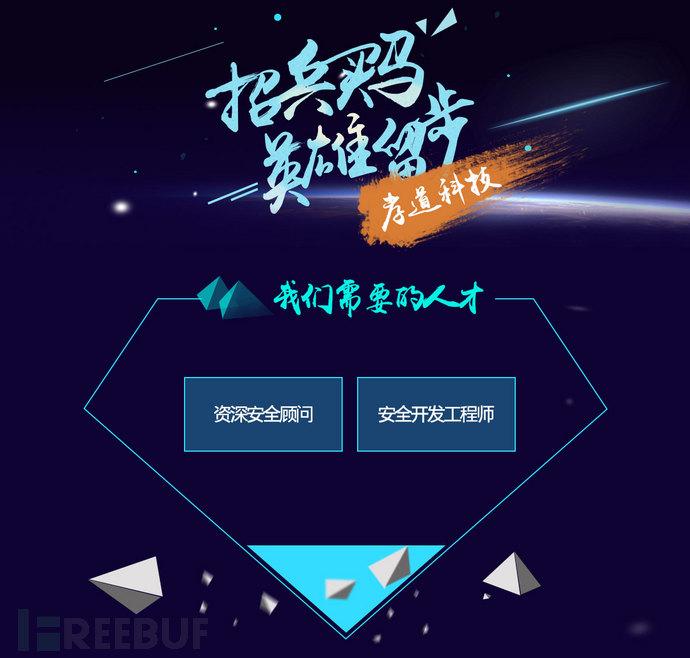 杭州孝道科技诚聘安全人才