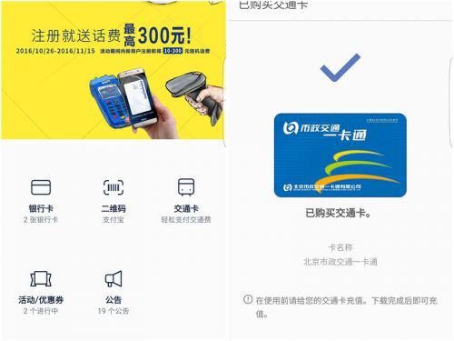 丢掉乘车卡:Samsung Pay明日升级公交卡功能
