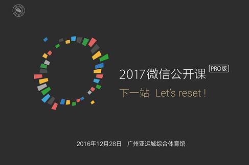 张小龙在2017微信公开课PRO版演讲实录和微信数据报告