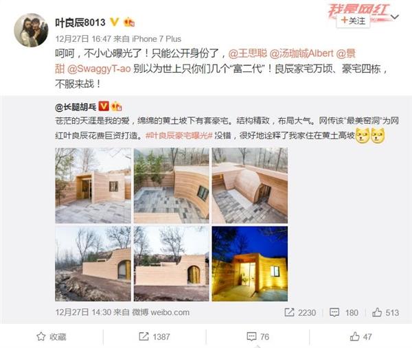 """叶良辰豪宅曝光:""""最美窑洞""""叫板王思聪"""