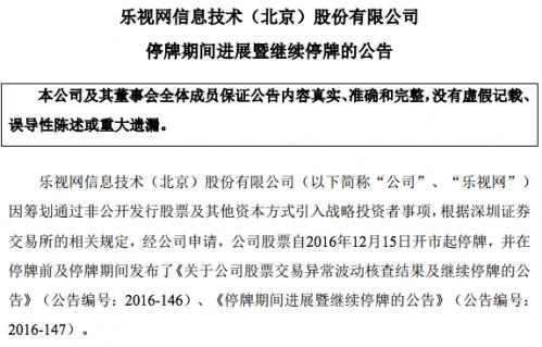停牌5日后乐视公布贾跃亭筹钱进展 股票继续停牌