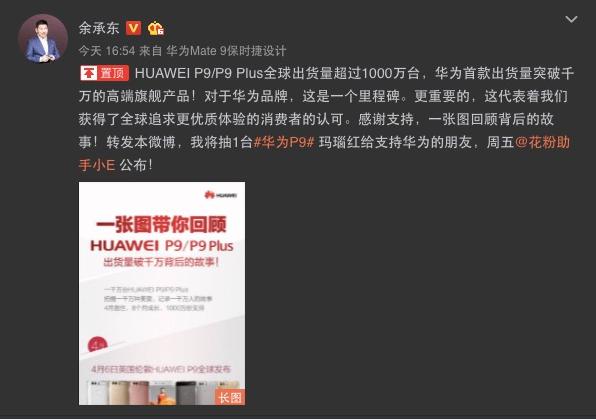 余承东:华为P9系列全球销量过千万