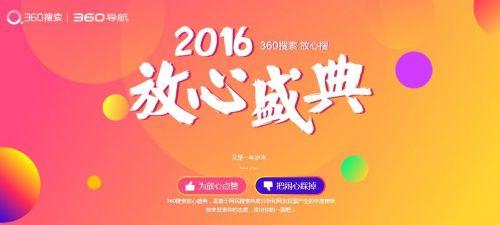 2016年放心盛典榜单出炉  郎平荣膺放心人物榜首