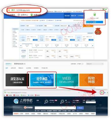 春运除夕票开售 QQ浏览器组合出行方案送你早点到家!