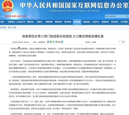 国家网信办等3部门大力整治网络直播乱象 YY映客斗鱼等被点名