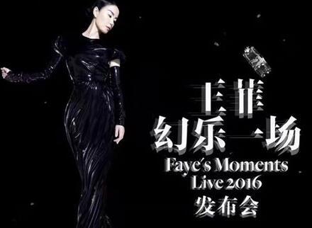 王菲演唱会直播收入不菲 收礼物近300万元
