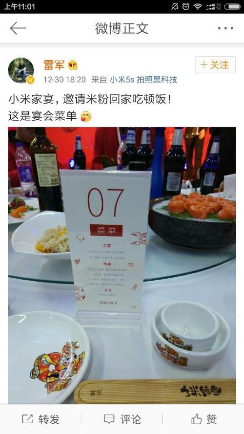 雷军晒小米家宴菜单:风口的猪上桌