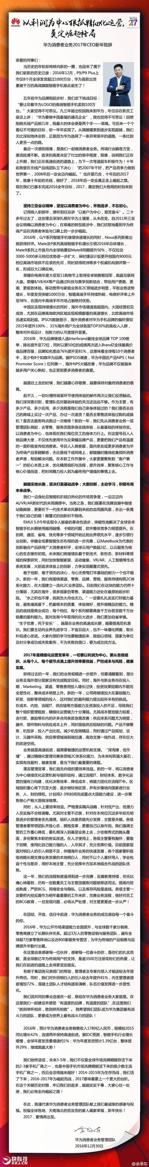 华为手机2016出货1.39亿:稳坐国产第一
