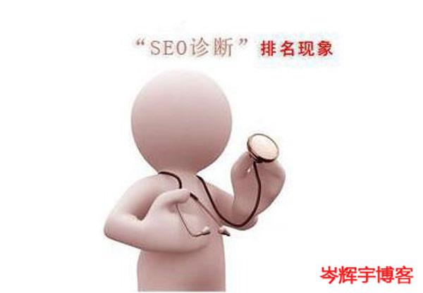 网站长期没排名?200指数关键词的SEO诊断教程