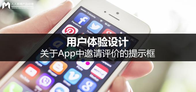 用户体验设计:关于App中邀请评价的提示框
