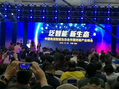 """""""泛智能 新生态""""中国电信智能生态合作暨终端产业峰会召开"""