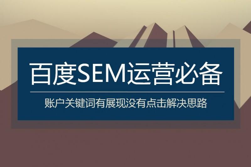 【SEM运营秘籍】账户关键词有展现没点击解决秘籍分析