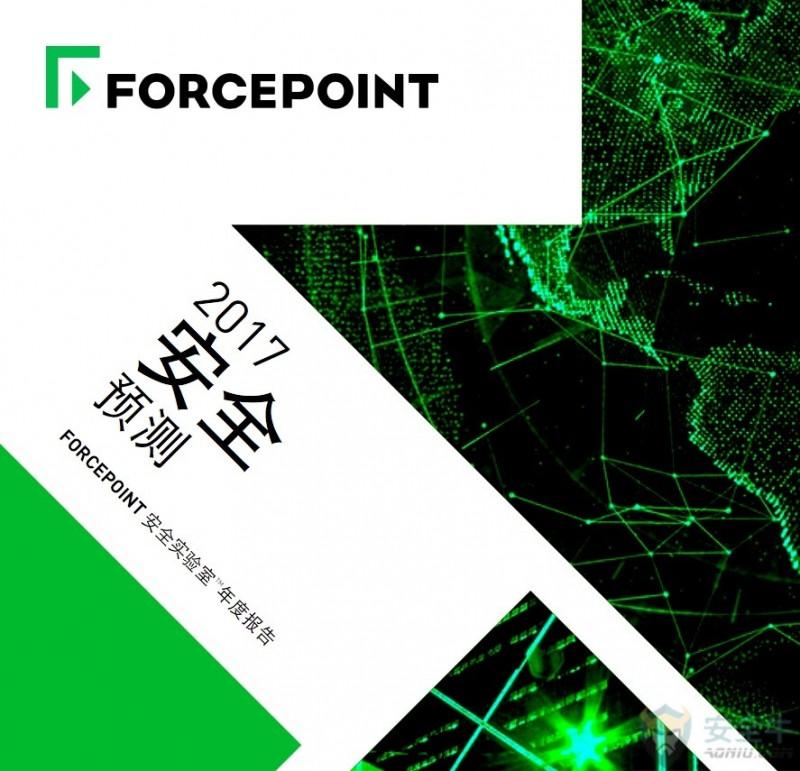 数字世界和物理世界的融合,网络安全将会出现复杂的形态