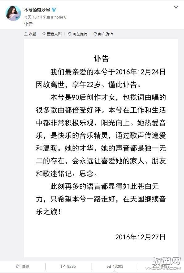 """90后美女网络歌手""""本兮""""突然去世!粉丝:发生了什么"""