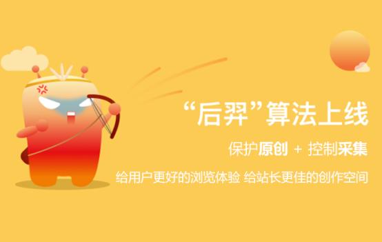 """原创+高质内容网站的福音 360搜索上线""""后羿算法"""""""