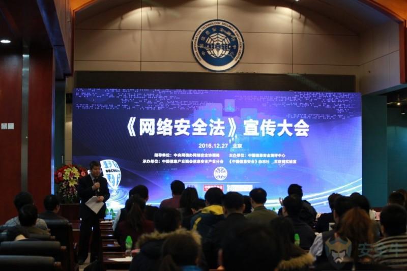 信息安全行业《网络安全法》宣传大会
