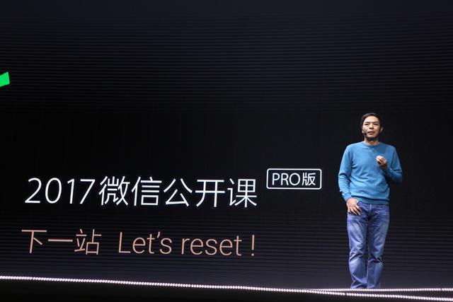 张小龙首次公开解读小程序:小程序在微信没有入口 1月9号正式推出