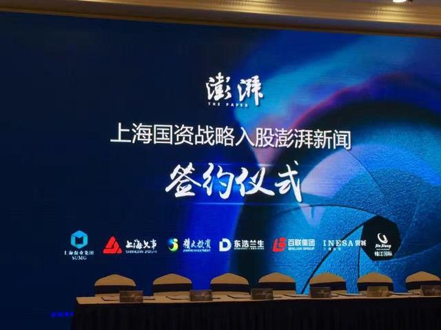 澎湃新闻引进6.1亿元国有战略投资 估值达34亿元