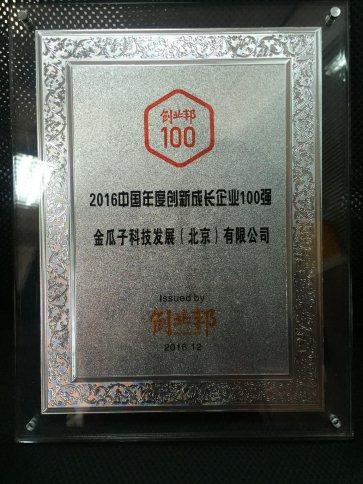 """瓜子二手车斩获创业邦""""2016年中国年度创新成长企业100强""""称号"""