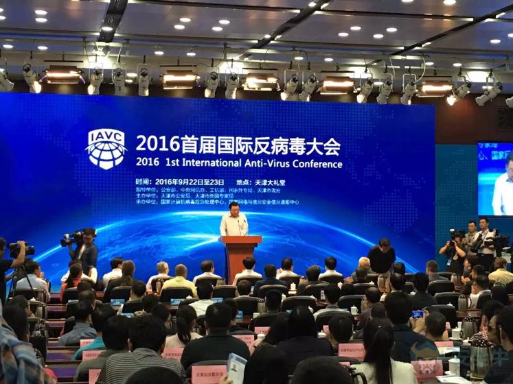 亚信安全特邀出席2016首届国际反病毒大会