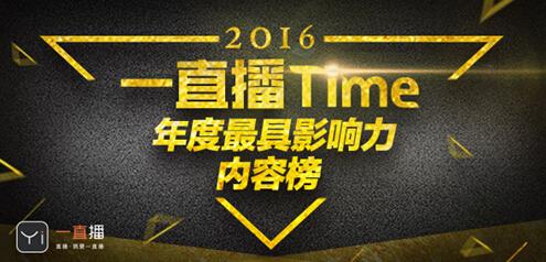 """""""一直播TIME年度最具影响力榜单""""权威揭晓 打造直播新向标"""