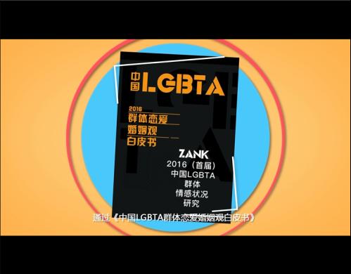 ZANK丨LGBTA群体婚恋报告新鲜出炉,看看你符合几项