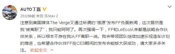 """丁磊回应""""离职""""谣言 郑重声明乐视与FF的战略伙伴关系"""