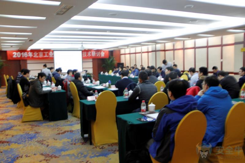 第三届工业控制系统安全安全研讨会在京胜利召开