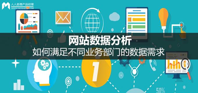 网站数据分析:如何满足不同业务部门的数据需求?