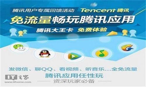 腾讯大王卡与蚂蚁宝卡等企业订制SIM卡为何如此受欢迎?