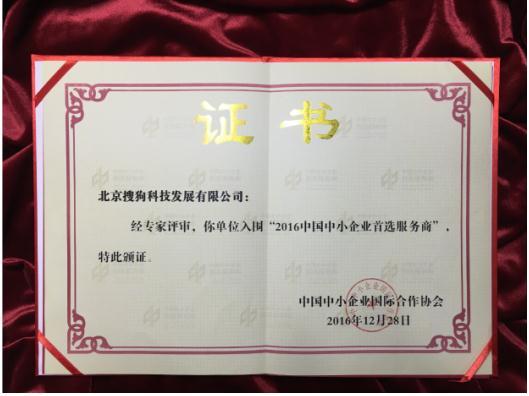 2016收官再迎利好:搜狗入选中国中小企业首选服务商