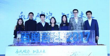 百度百科开启搜索+Feed模式 打造全球最大的中文知识库