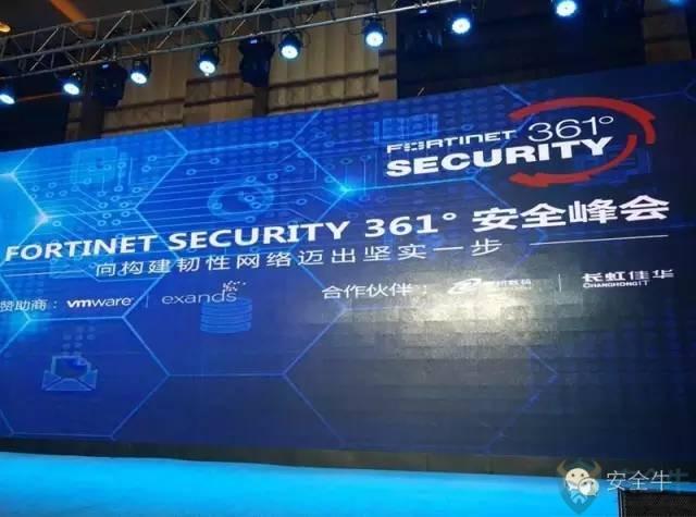 Fortinet亚太安全峰会的三个关键词:韧性、威胁情报与微分段
