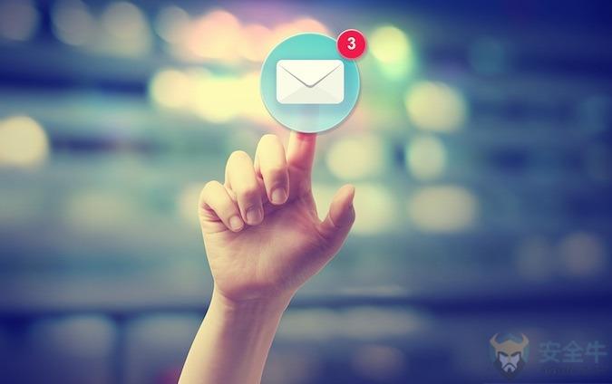 电子邮件永存 安全的本质是人