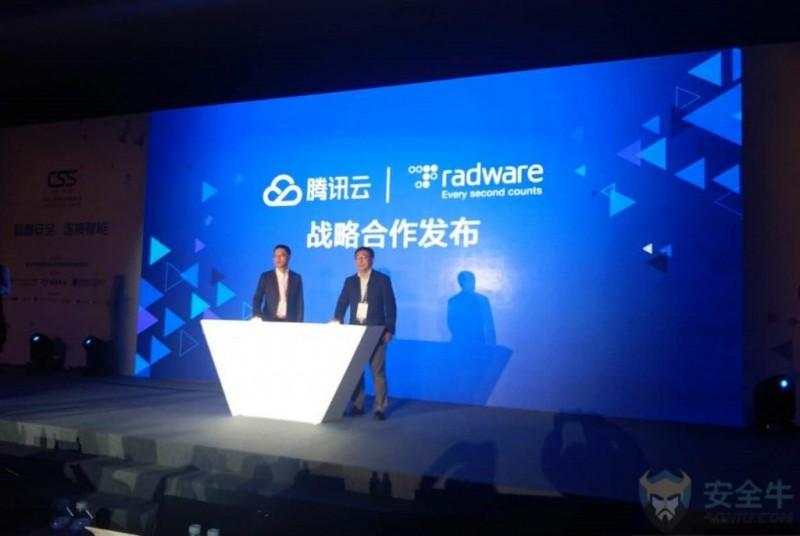 腾讯云发力海外抗D市场 与Radware达成战略合作