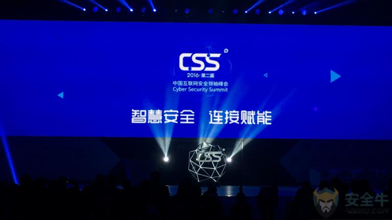 """中国互联网安全领袖峰会第一天:勾勒安全的""""进化"""""""