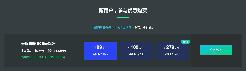 阿里云最新活动 1核 2G 40G SSD 只要99一年