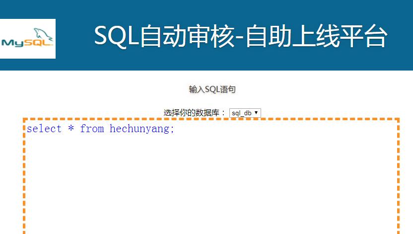 DBA工具:SQL自审工具sqlreview